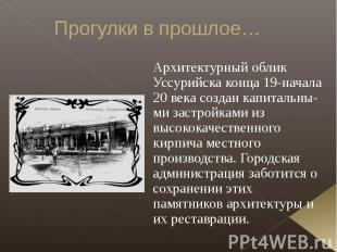 Прогулки в прошлое… Архитектурный облик Уссурийска конца 19-начала 20 века созда