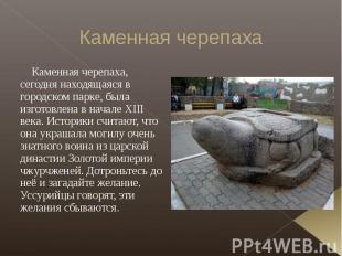 Каменная черепаха Каменная черепаха, сегодня находящаяся в городском парке, была