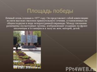 Площадь победы Вечный огонь основан в 1977 году. Он представляет собой композици