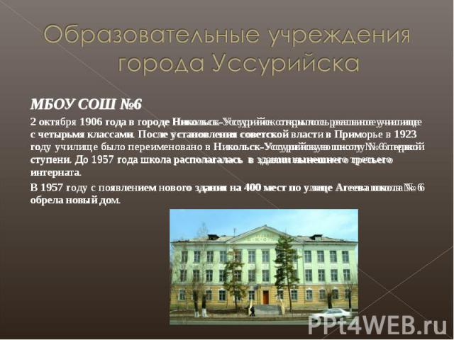 Образовательные учреждения города Уссурийска МБОУ СОШ №62 октября 1906 года в городе Никольск-Уссурийск открылось реальное училище с четырьмя классами. После установления советской власти в Приморье в 1923 году училище было переименовано в Никольск-…
