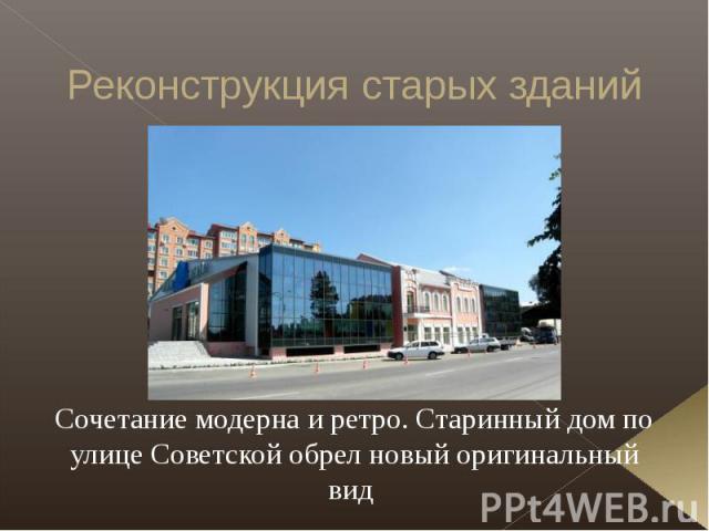 Реконструкция старых зданий Сочетание модерна и ретро. Старинный дом по улице Советской обрел новый оригинальный вид