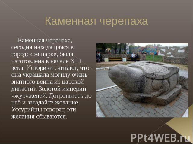 Каменная черепаха Каменная черепаха, сегодня находящаяся в городском парке, была изготовлена в начале XIII века. Историки считают, что она украшала могилу очень знатного воина из царской династии Золотой империи чжурчженей. Дотроньтесь до неё и зага…