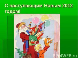 С наступающим Новым 2012 годом!
