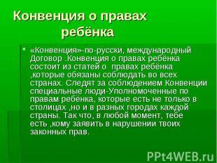 Конвенция о правах ребёнка «Конвенция»-по-русски, международный Договор .Конвенц