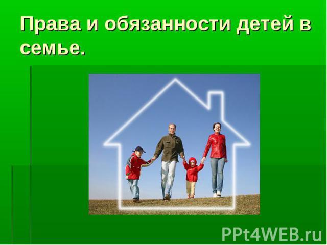 Права и обязанности детей в семье.