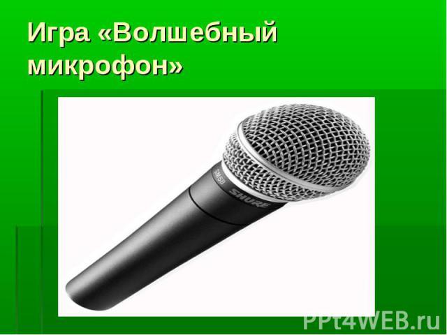 Игра «Волшебный микрофон»