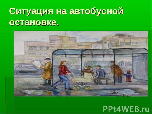 Ситуация на автобусной остановке.
