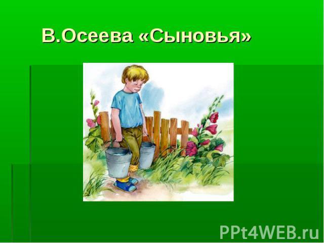 В.Осеева «Сыновья»