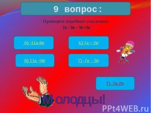 Приведите подобные слагаемые: 2а – 5в – 9а +3в