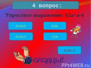 Упростите выражение: 12а+а-4