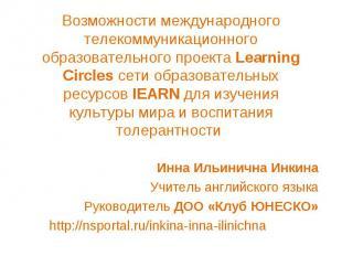 Возможности международного телекоммуникационного образовательного проекта Learni