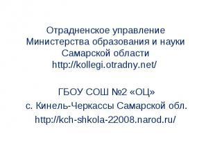 Отрадненское управление Министерства образования и науки Самарской областиhttp:/