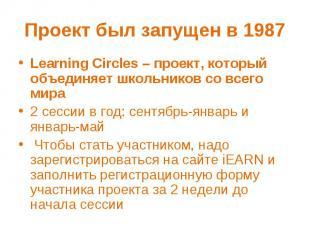 Проект был запущен в 1987 Learning Circles – проект, который объединяет школьник