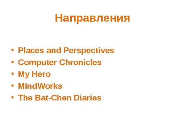 Направления Places and PerspectivesComputer ChroniclesMy HeroMindWorksThe Bat-Chen Diaries