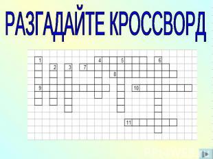 РАЗГАДАЙТЕ КРОССВОРД