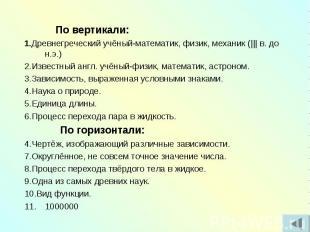 По вертикали:1.Древнегреческий учёный-математик, физик, механик (    в. до н.э.)