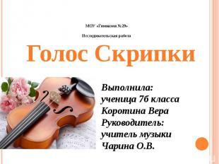 МОУ «Гимназия №29»Исследовательская работа Голос СкрипкиВыполнила:ученица 7б кла