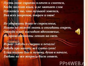 Пусть голос скрипки плачет и смеется,Когда молчит язык, и не хватает словНачне