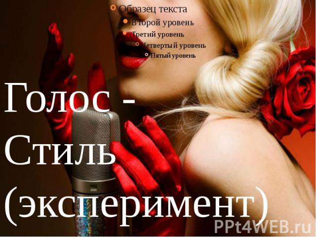 Голос -Стиль(эксперимент)