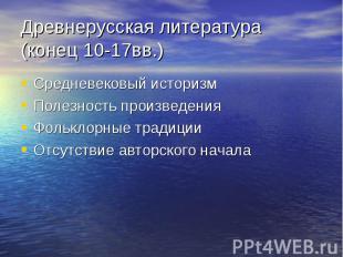Древнерусская литература(конец 10-17вв.) Средневековый историзмПолезность произв