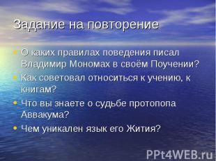 Задание на повторение О каких правилах поведения писал Владимир Мономах в своём