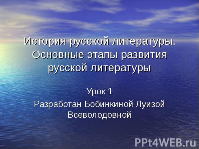Научная и педагогическая деятельность Урок 1Разработан Бобинкиной Луизой Всеволодовной