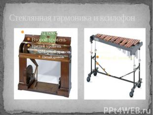 Стеклянная гармоника и ксилофон
