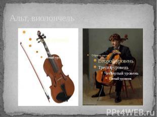 Альт, виолончель