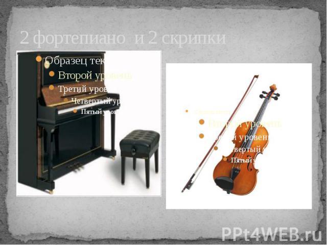 2 фортепиано и 2 скрипки
