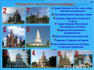 Определите архитектурные шедевры:Храм Покрова на Рву, или собор Василия Блаженно