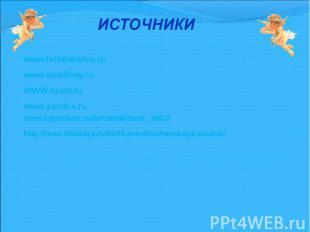 ИСТОЧНИКИ www.hristianstvo.ru www.smallbay.ruWWW.hram.ru www.yandex.ru www.logos