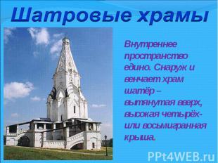 Шатровые храмыВнутреннее пространство едино. Снаружи венчает храм шатёр – вытяну