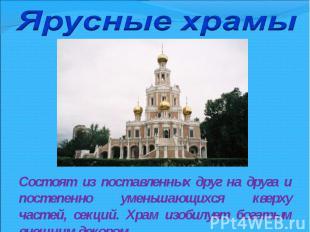 Ярусные храмыСостоят из поставленных друг на друга и постепенно уменьшающихся кв