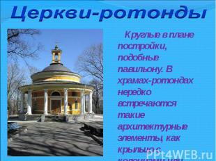 Церкви-ротонды Круглые в плане постройки, подобные павильону. В храмах-ротондах