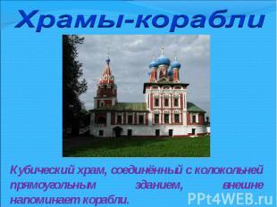 Храмы-кораблиКубический храм, соединённый с колокольней прямоугольным зданием, в