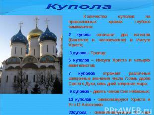 Купола Количество куполов на православных храмах глубоко символично:2 купола озн