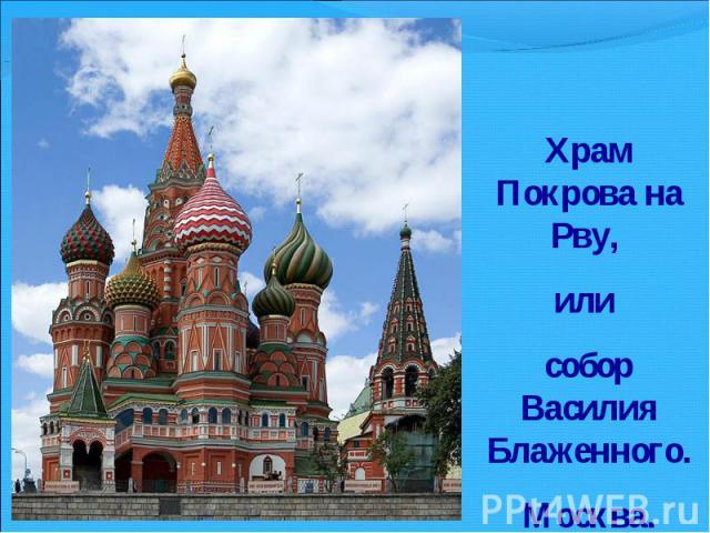 Храм Покрова на Рву, или собор Василия Блаженного.Москва.