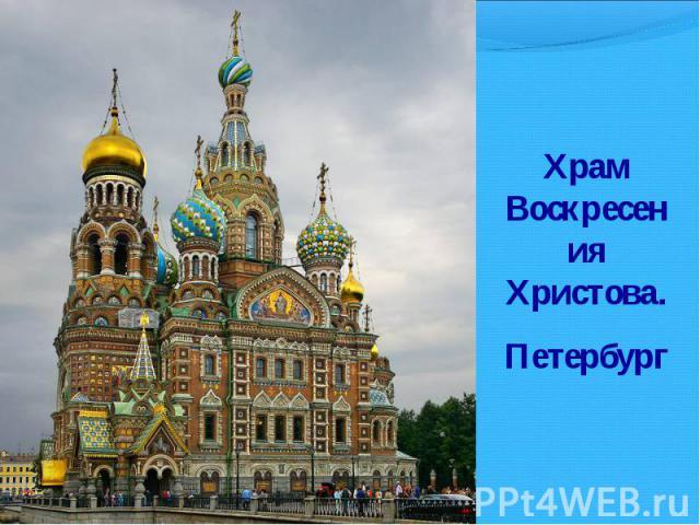 Храм Воскресения Христова.Петербург