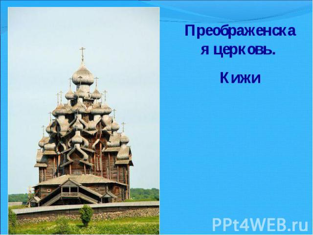 Преображенская церковь. Кижи