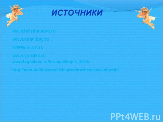 ИСТОЧНИКИ www.hristianstvo.ru www.smallbay.ruWWW.hram.ru www.yandex.ru www.logoslovo.ru/forum/all/topic_3803/http://mos-holidays.ru/kizhi-preobrazhenskaya-church/