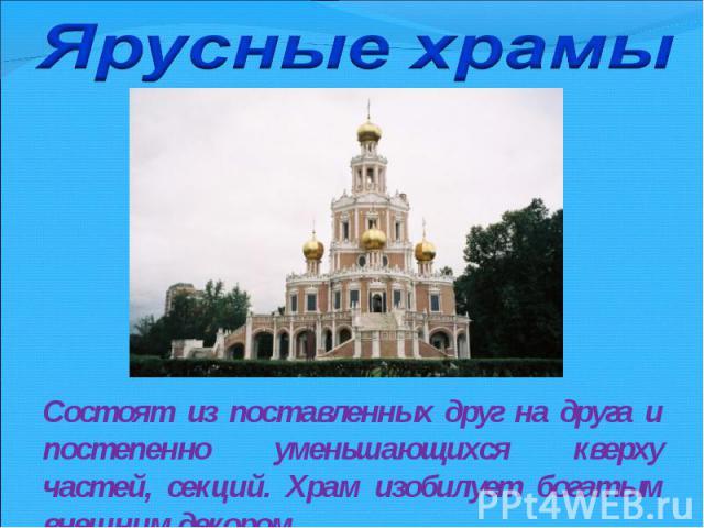 Ярусные храмыСостоят из поставленных друг на друга и постепенно уменьшающихся кверху частей, секций. Храм изобилует богатым внешним декором.