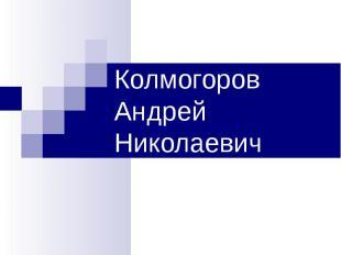 Колмогоров Андрей Николаевич