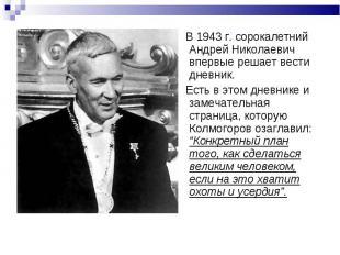 В 1943г. сорокалетний Андрей Николаевич впервые решает вести дневник. Есть в эт