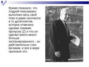 Время показало, что Андрей Николаевич выполнил весь свой план и даже скончался в