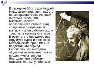 В середине 60-х годов Андрей Николаевич возглавил работу по совершенствованию вс