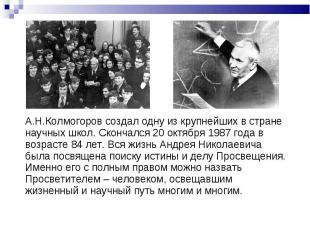 А.Н.Колмогоров создал одну из крупнейших в стране научных школ. Скончался 20 окт