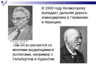 В 1930 году Колмогорову выпадает дальняя дорога- командировка в Германию и Франц