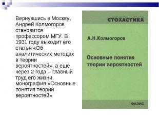 Вернувшись в Москву, Андрей Колмогоров становится профессором МГУ. В 1931 году в
