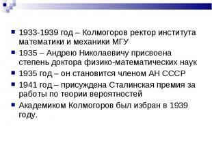 1933-1939 год – Колмогоров ректор института математики и механики МГУ1935 – Андр