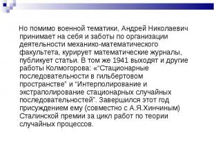 Но помимо военной тематики, Андрей Николаевич принимает на себя и заботы по орга